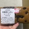 ローソン 黒糖蒸しぱん レーズン 沖縄黒糖 食べてみました