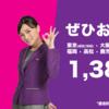 LCCセール情報(香港エクスプレス、1,380円より、1月3日01:00より)