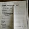大戸屋 - 第34回定時株主総会招集