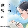 海外の反応「日本アカデミー賞に「君の名は。」「この世界の片隅に」などが受賞する!」
