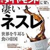 M 週刊ダイヤモンド 2016年10/1号 凄いネスレ 世界を牛耳る 食の帝国/2017年 新卒就職戦線総括