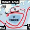 【百瀬直也地震研究室】黒潮の大蛇行の終了後数ヶ月以内に大地震(南海トラフ巨大地震含む)が発生する傾向