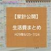 【家計公開】生活費まとめ(H29年6/25~7/24)