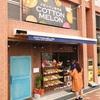 われらが京阪沿線にメロンパン専門店がオープンですって!