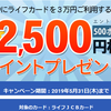 【対象者限定】ライフカードJCB 3万円利用で500ポイント(2,500円相当)付与キャンペーン【~5/31】