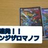 ロマノフシリーズはチェンジザと組み合わせて呪文連発!!「デュエマ」
