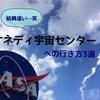 ケネディ宇宙センターへの行き方3選