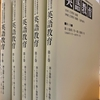 広島文理科大学『英語教育』(1936〜1947)復刻
