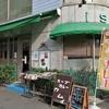 スープカレーカムイ 岩本町