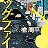 【ヤマト運輸vsAmazon】『ドッグファイト』感想