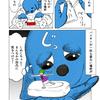 漫画 『ヌンチャク、君はどう思う?』 #20