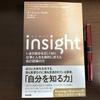 【1枚でわかる】『insight(インサイト)いまの自分を正しく知り、仕事と人生を劇的に変える自己認識の力』ターシャ・ユーリック