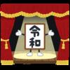 令和元年、あけましておめでとうございます!