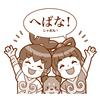 青森の縄文人による津軽弁講座<その1>