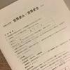 【高卒認定試験】 世界史A