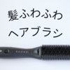 【ヴィエール】ボリュームアップ、ふんわり髪がよみがえる、スタイリングブラシ アイロンが凄い