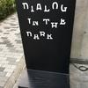 暗闇は居心地が良い…!