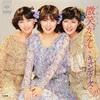 【1978年】5月のヒット曲 3選