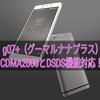 CDMA2000とDSDS対応の『g07+』発売開始!3キャリアで同時待ち受け可能!?