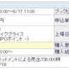 IPO 新日本製薬(4931)補欠当選