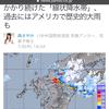 台風3号の検証、最終編