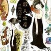 【読書感想文】 村田沙耶香/殺人出産 【2016年刊行】