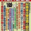 【月刊Hanada】2018年5月号 感想
