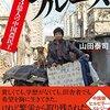 『食いつめものブルース 3億人の中国農民工』を読みました