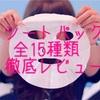 2019年最新韓国コスメおすすめシートパック 全15種類を辛口レビュー!
