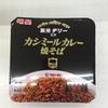 カップ麺「銀座デリー監修 カシミールカレー焼きそば」を食べてみました