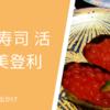 回し寿司 活 活美登利 目黒店 美味しくて安いお寿司といえばココ!あぶりとろイワシとイクラは絶対食べて下さい。