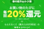 【LINE Payはお得?】PayPayとキャンペーンの比較をしてみた