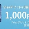 【あおぞら銀行】もれなく1,000円プレゼント![Visaデビット]グッドスタートプログラム