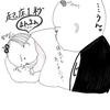 不妊3年【検査編】東神奈川の不夜城クリニックKLCルポ