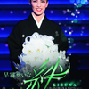 宝塚歌劇★2017年7月の新譜~All About「宝塚ファン」