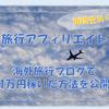 旅行アフィリエイトで稼ぐ|海外旅行ブログで月1万円稼いだ方法を暴露する