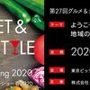 「第27回グルメ&ダイニングスタイルショー春2020」に出展(松川町商工会)