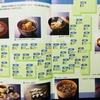 意外と知らない?47都道府県別の郷土料理 全141個紹介するよ!