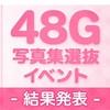 【結果発表】48G写真集選抜イベント