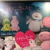 【韓国Butter購入品】 ヒョンビンの人気ドラマとコラボした商品!