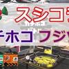 【動画解説】スプラシューターコラボ/ガチホコバトル/フジツボスポーツクラブ 1戦目