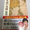 【書評】失敗の本質(日本軍の組織論的研究)を読んでの感想。