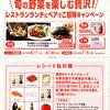 旬の野菜を楽しむ贅沢!レストランランチにペアでご招待キャンペーン総計600名に当たる!