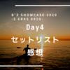 B'z SHOWCASE 2020 -5 ERAS 8820- Day4のセットリストを紹介!みんなの感想も!
