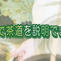 英語で茶道を説明できる?日本人でも難しい茶道英語を学ぼう
