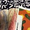 柚木沙弥郎さんを、雨でも賑わう日本民芸館に見にくと