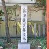 粟田焼発祥地の石碑。