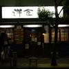洋食 斎藤でレトロなハンバーグを食べた