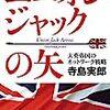 寺島実郎『ユニオンジャックの矢』(NHK出版)