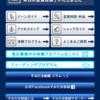 東京タワー水族館、閉館の危機(賃料未払いで)